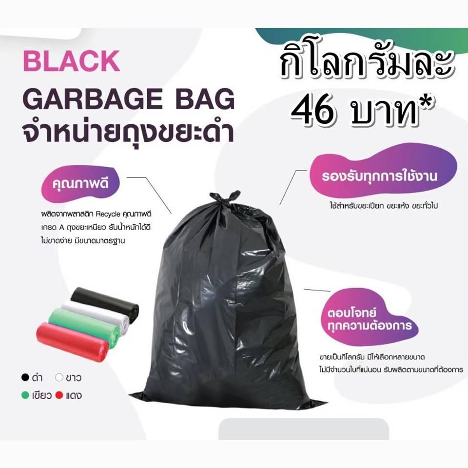 ถุงขยะดำ Garbage Bag. (กิโลกรัมละ 46 บาท)