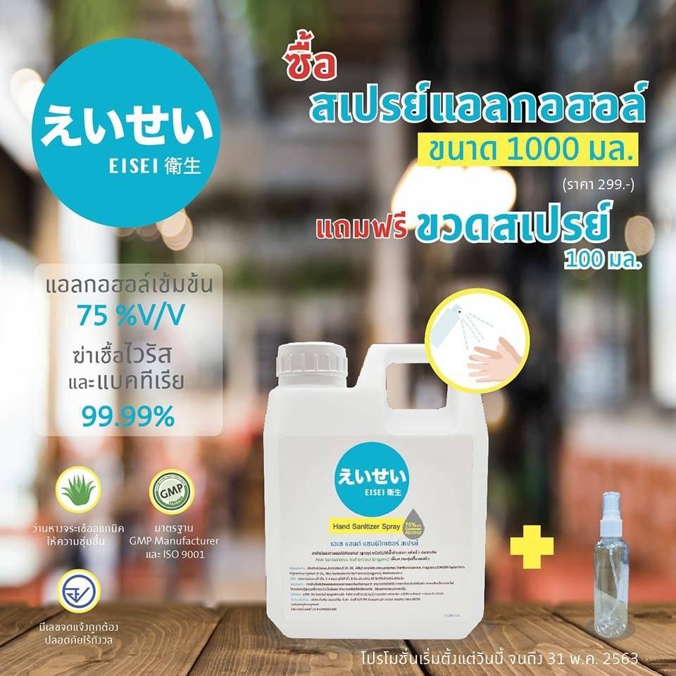 EISEI สเปรย์แอลกอฮอล์ และ เจลแอลกอฮอล์ ขนาด 1000 ml