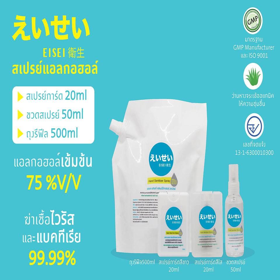 EISEI  สเปรย์แอลกอฮอล์ 75%