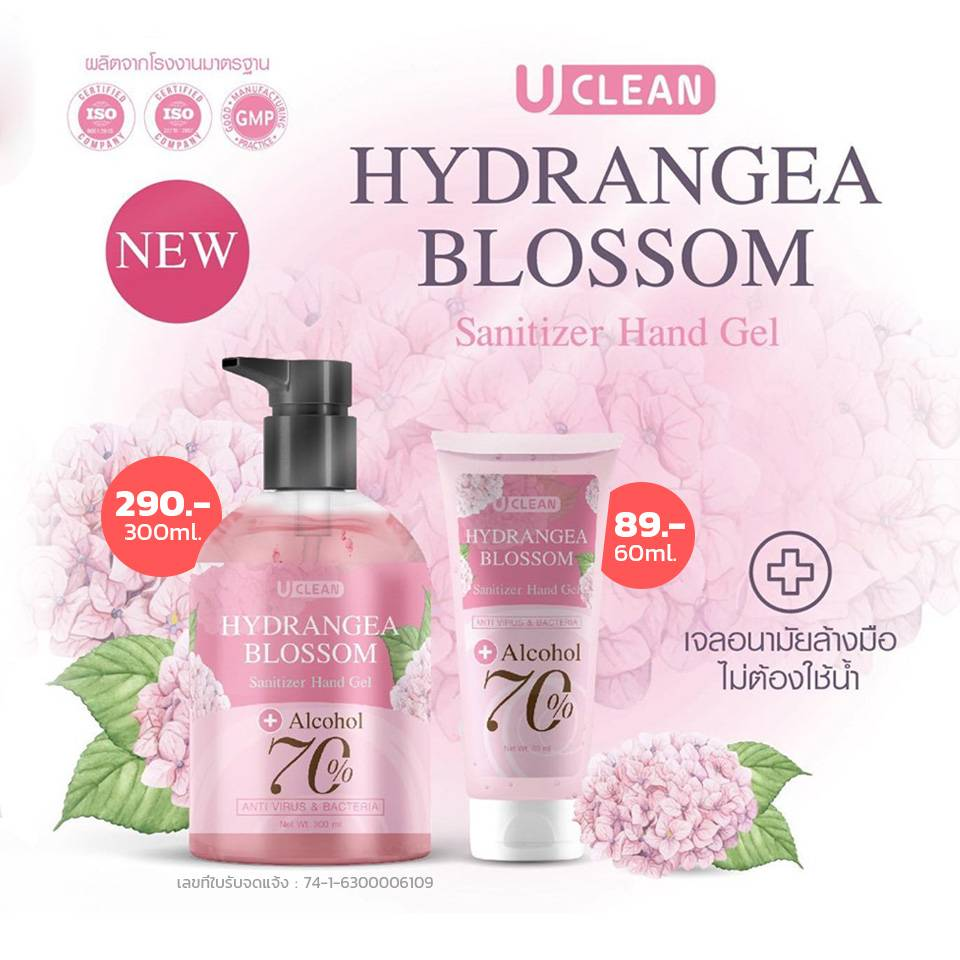 HYDRANGEA BLOSSOM Gel Alcohol 70% 300 ml