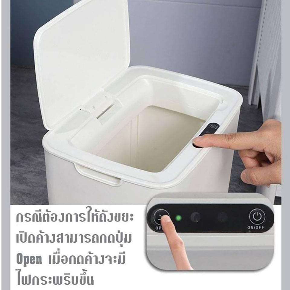 ถังขยะเปิดปิดอัตโนมัติด้วยระบบSensor by Araiaraikormee