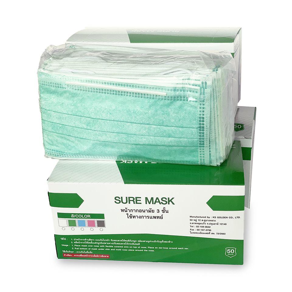 หน้ากากอนามัย Sure Mask หน้ากากอนามัย 3 ชั้น (บรรจุ 50 ชิ้น)