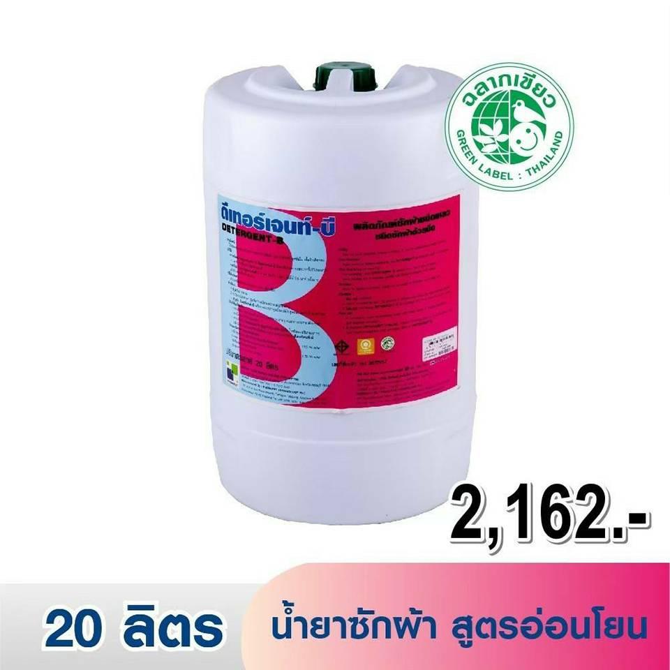 ดีเทอร์เจนท์ บี น้ำยาซักผ้า สูตรอ่อนโยน (20 ลิตร)
