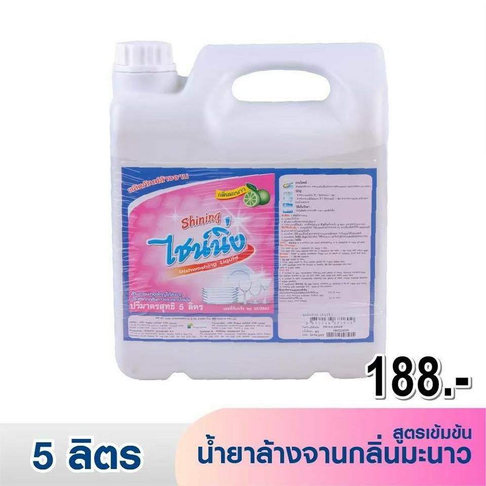ไชน์นิ่ง น้ำยาล้างจานกลิ่นมะนาว สูตรเข้มข้น (5 ลิตร)