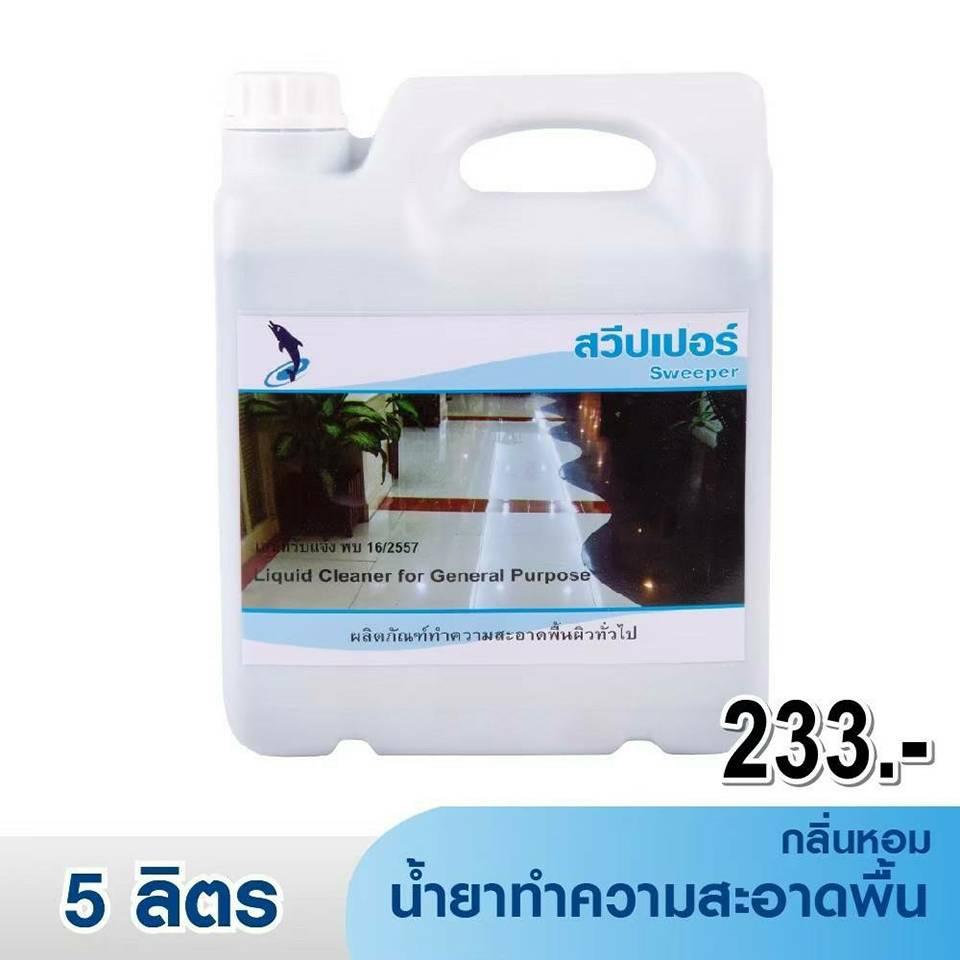 สวีปเปอร์ น้ำยาทำความสะอาดพื้น กลิ่นหอม (5 ลิตร)