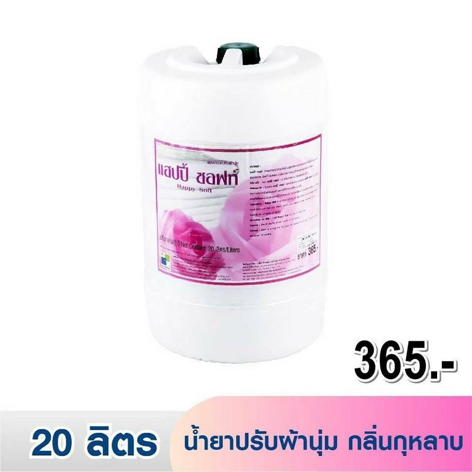 แฮปปี้ ซอฟท์ น้ำยาปรับผ้านุ่ม กลิ่นกุหลาบ (20 ลิตร)