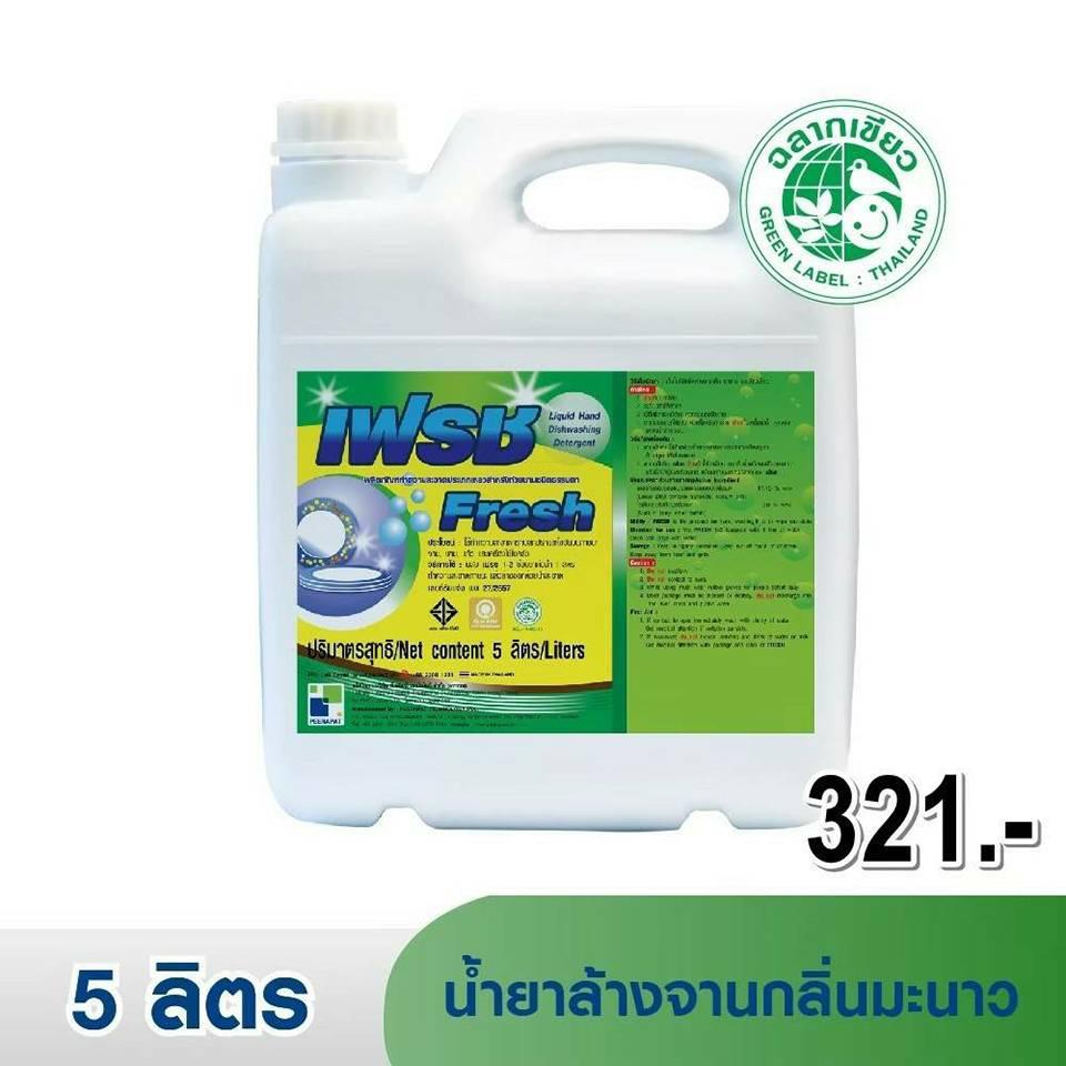 เฟรช น้ำยาล้างจานกลิ่นมะนาว (5 ลิตร)