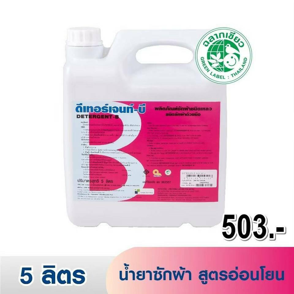 ดีเทอร์เจนท์ บี น้ำยาซักผ้า สูตรอ่อนโยน (5 ลิตร)