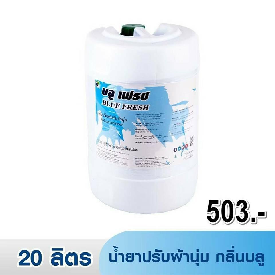 บลู เฟรช น้ำยาปรับผ้านุ่ม กลิ่นบลู (20 ลิตร)
