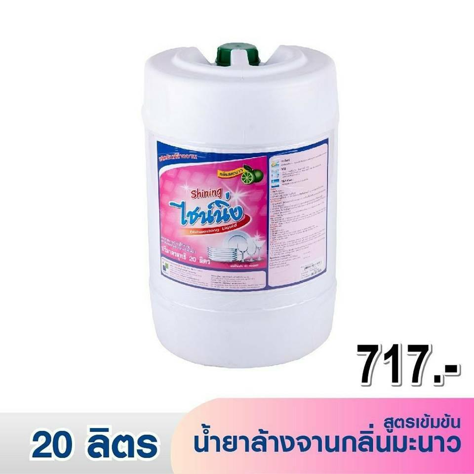 ไชน์นิ่ง น้ำยาล้างจานกลิ่นมะนาว สูตรเข้มข้น (20 ลิตร)