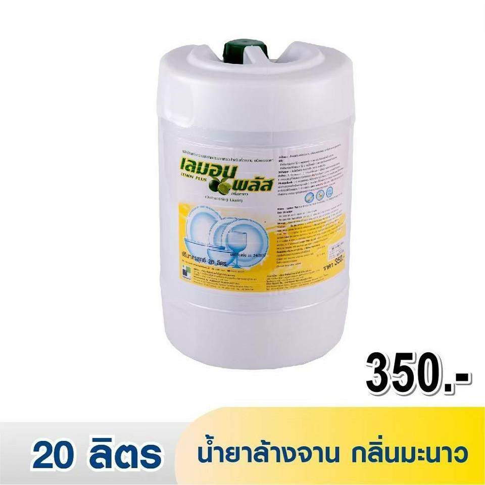 เลมอน พลัส น้ำยาล้างจาน กลิ่นมะนาว (20 ลิตร)