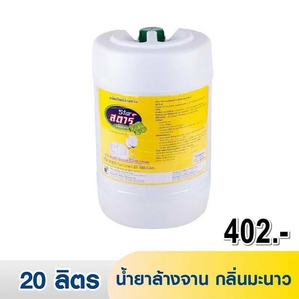 น้ำยาล้างจาน กลิ่นมะนาว (20 ลิตร)