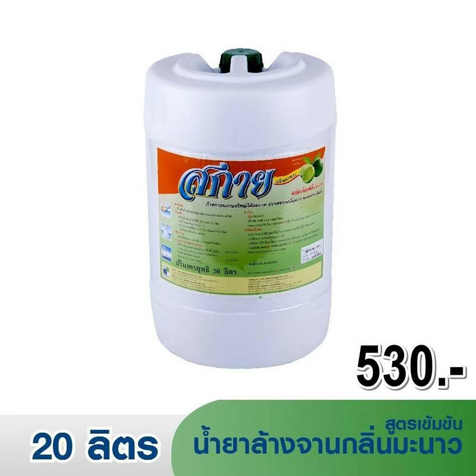 สกาย น้ำยาล้างจานกลิ่นมะนาว สูตรเข้มข้น (20 ลิตร)