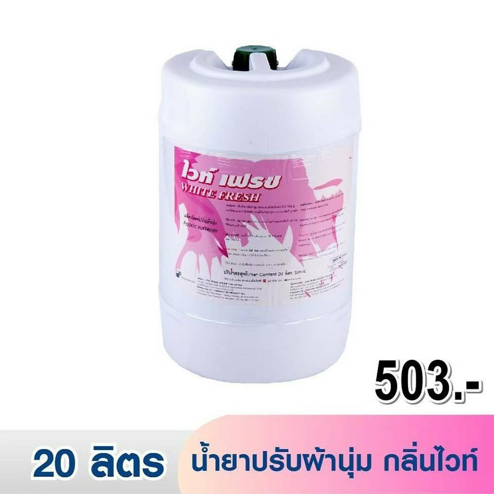 ไวท์ เฟรช น้ำยาปรับผ้านุ่ม กลิ่นไวท์ (20 ลิตร)