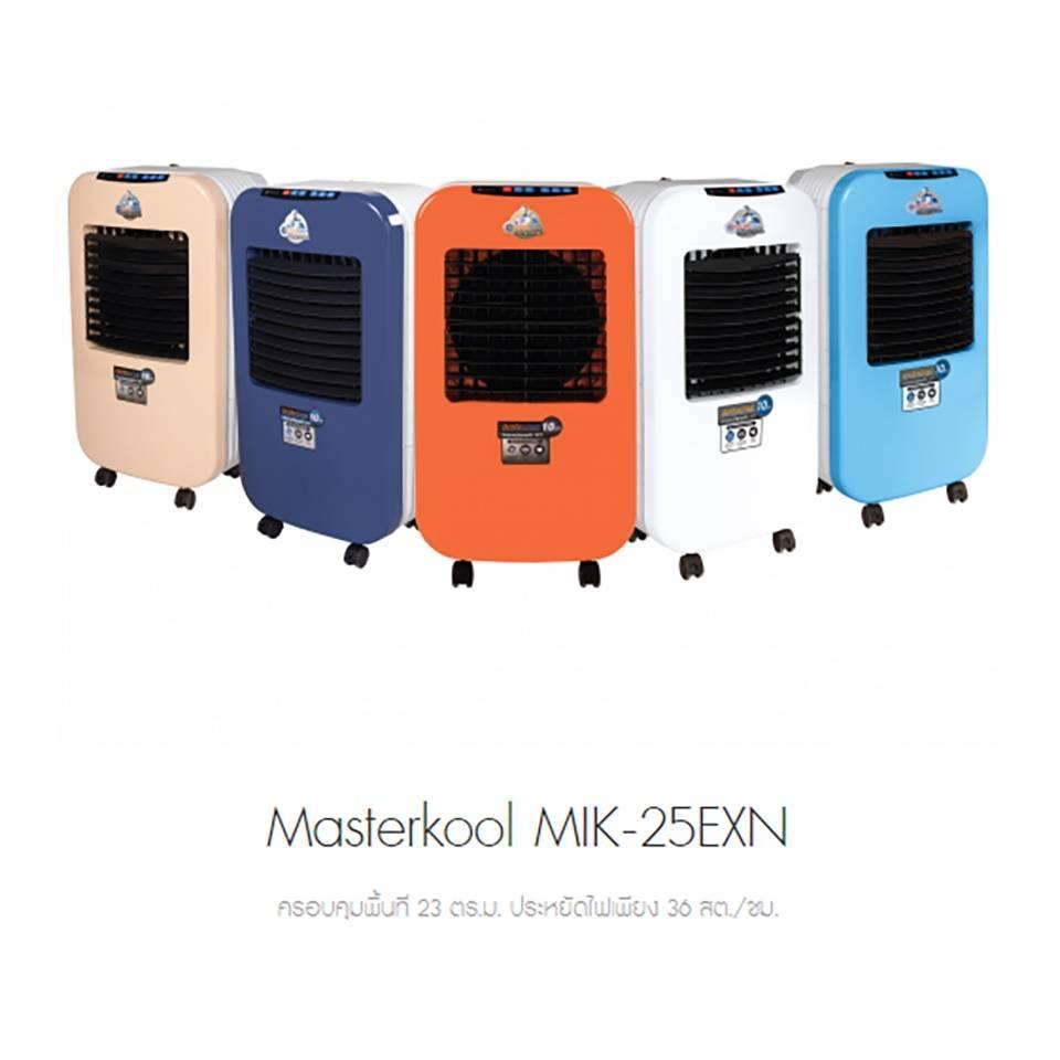 พัดลมไอเย็น Masterkool รุ่น MIK 25EXN