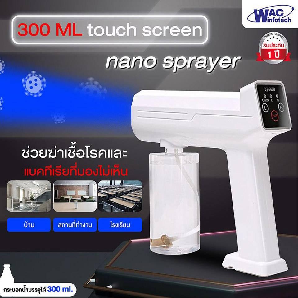 300ML Touch Screen Nano Sprayer : ปืนฉีดพ่นแอลกอฮอล์ แบบไร้สาย ปืนฉีดฆ่าเชื้อ รับประกัน 1 ปี