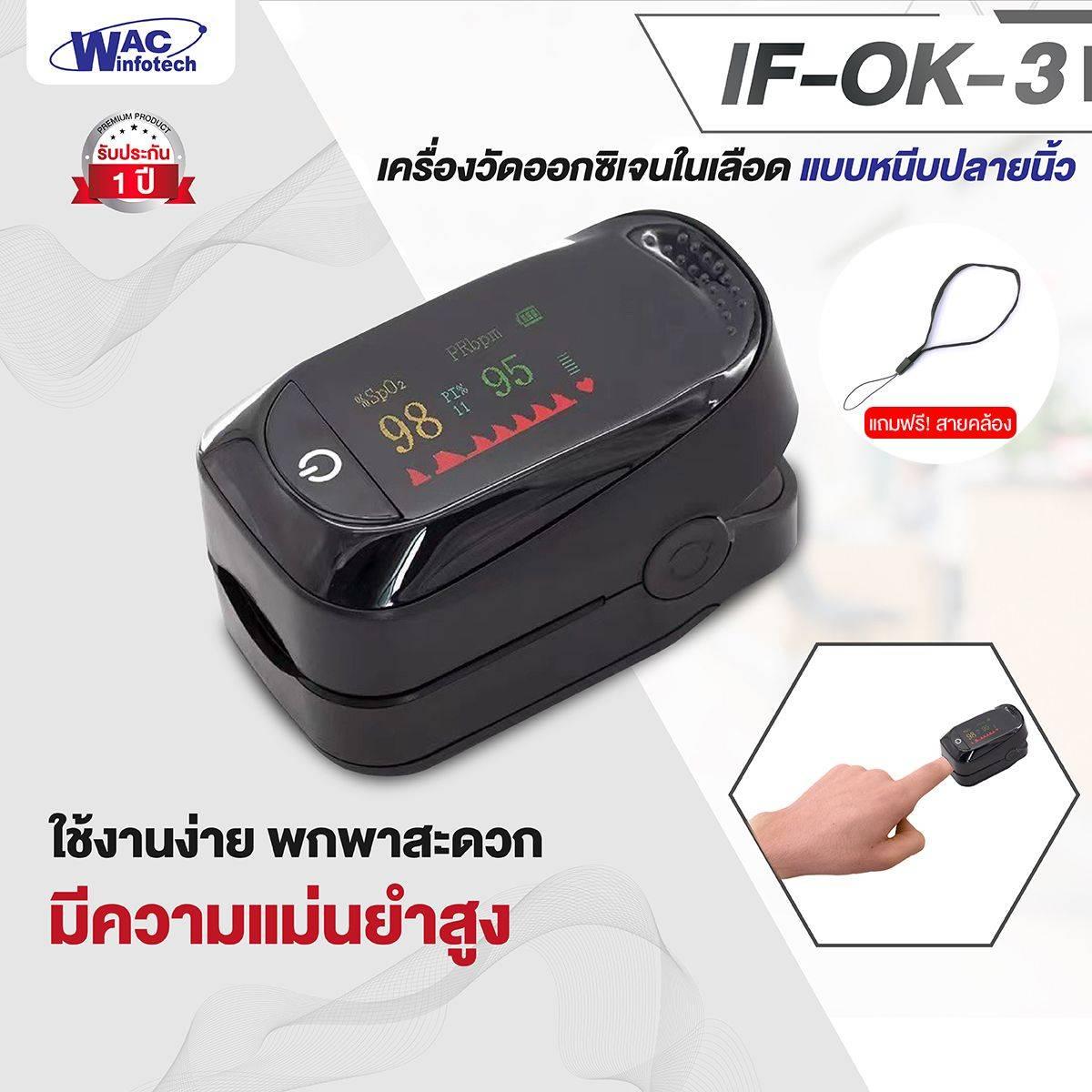 IF OK 3:เครื่องวัดออกซิเจนปลายนิ้ว วัดออกซิเจนในเลือด เครื่องวัดชีพจร Pluse Oximeter