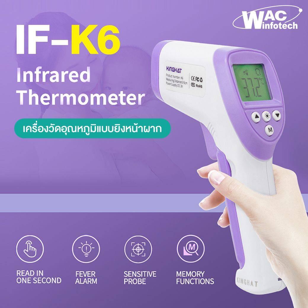 IF K6 เครื่องวัดอุณหภูมิแบบยิงหน้าผาก เครื่องวัดไข้ยิงหน้าผาก เครื่องวัดไข้เด็ก เทอร์โมมิเตอร์วัดไข้