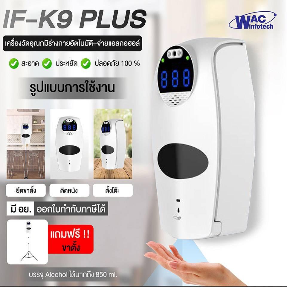 IF K9 PLUS เครื่องวัดอุณหภูมิร่างกายอัตโนมัติ+จ่ายแอลกอฮอล์ล้างมือ